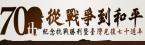 紀念抗戰勝利暨臺灣光復七十週年主題網站