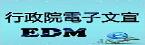 行政院電子文宣EDM