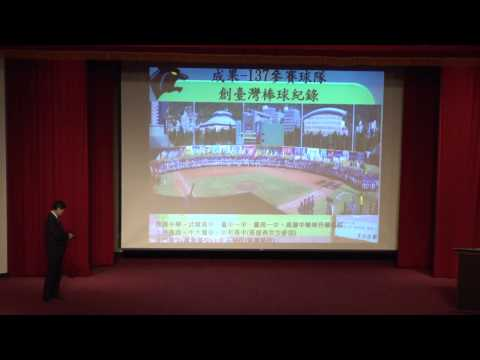 【EDU TALK】辦理黑豹旗全國高中棒球大賽~體育署競技運動組王漢忠組長