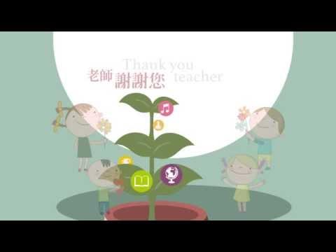 教育部潘文忠部長祝賀全國老師 教師節快樂
