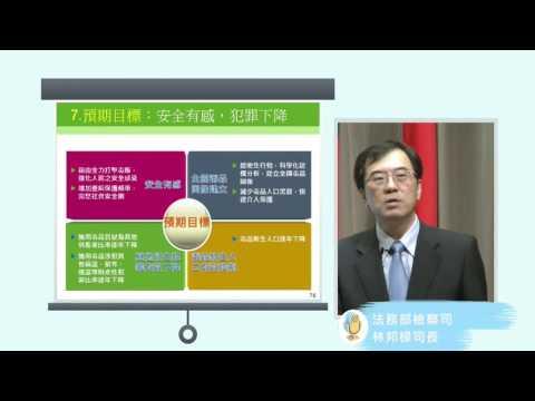 7.新世代反毒策略-預期目標(法務部檢察司司長林邦樑)