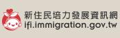 內政部「新住民培力發展資訊網」