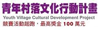 青年村落文化行動計畫