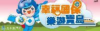 衛生福利部「幸福國保樂遊寶島」國民年金網路闖關遊戲活動