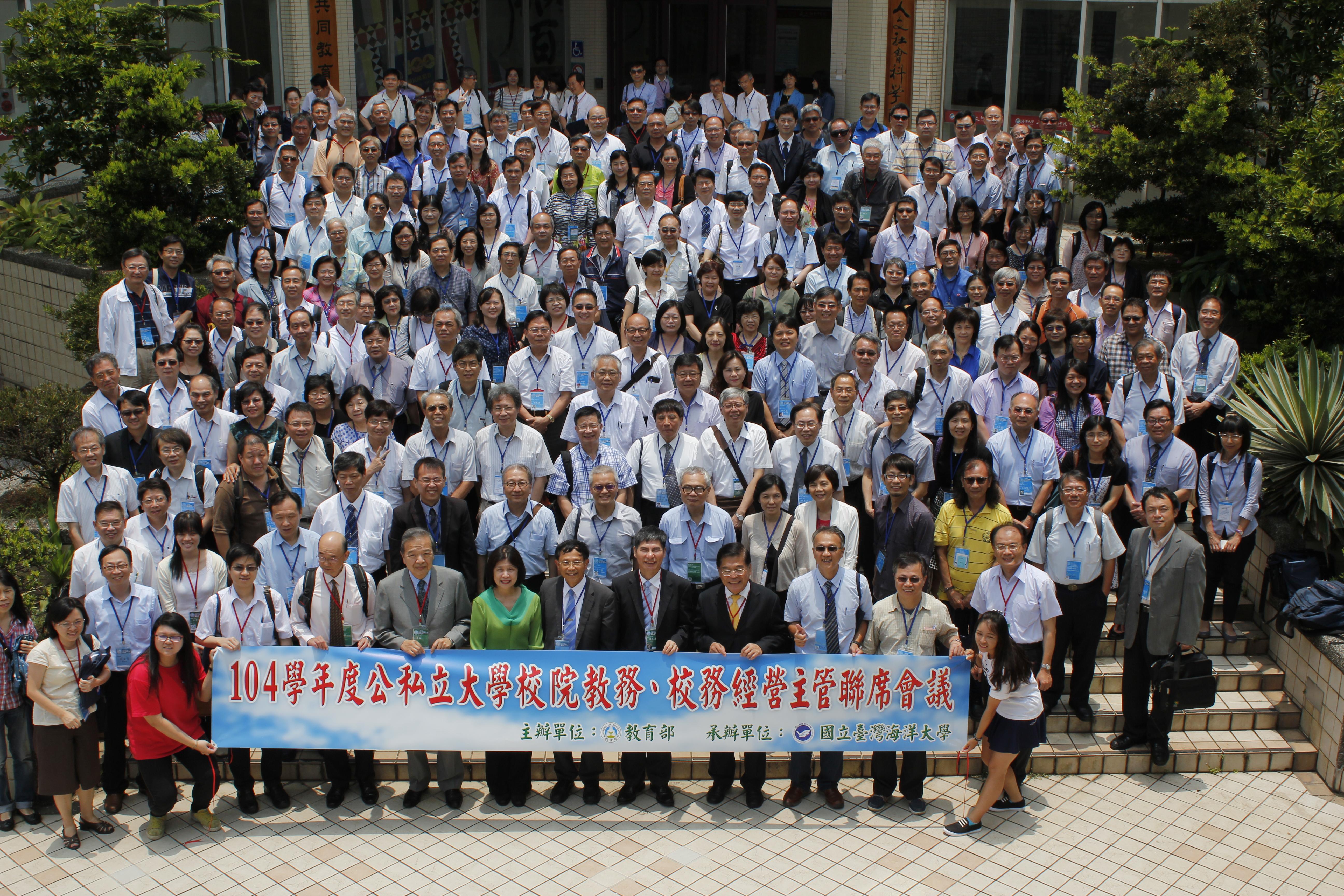 104學年度公私立大學校院教務、校