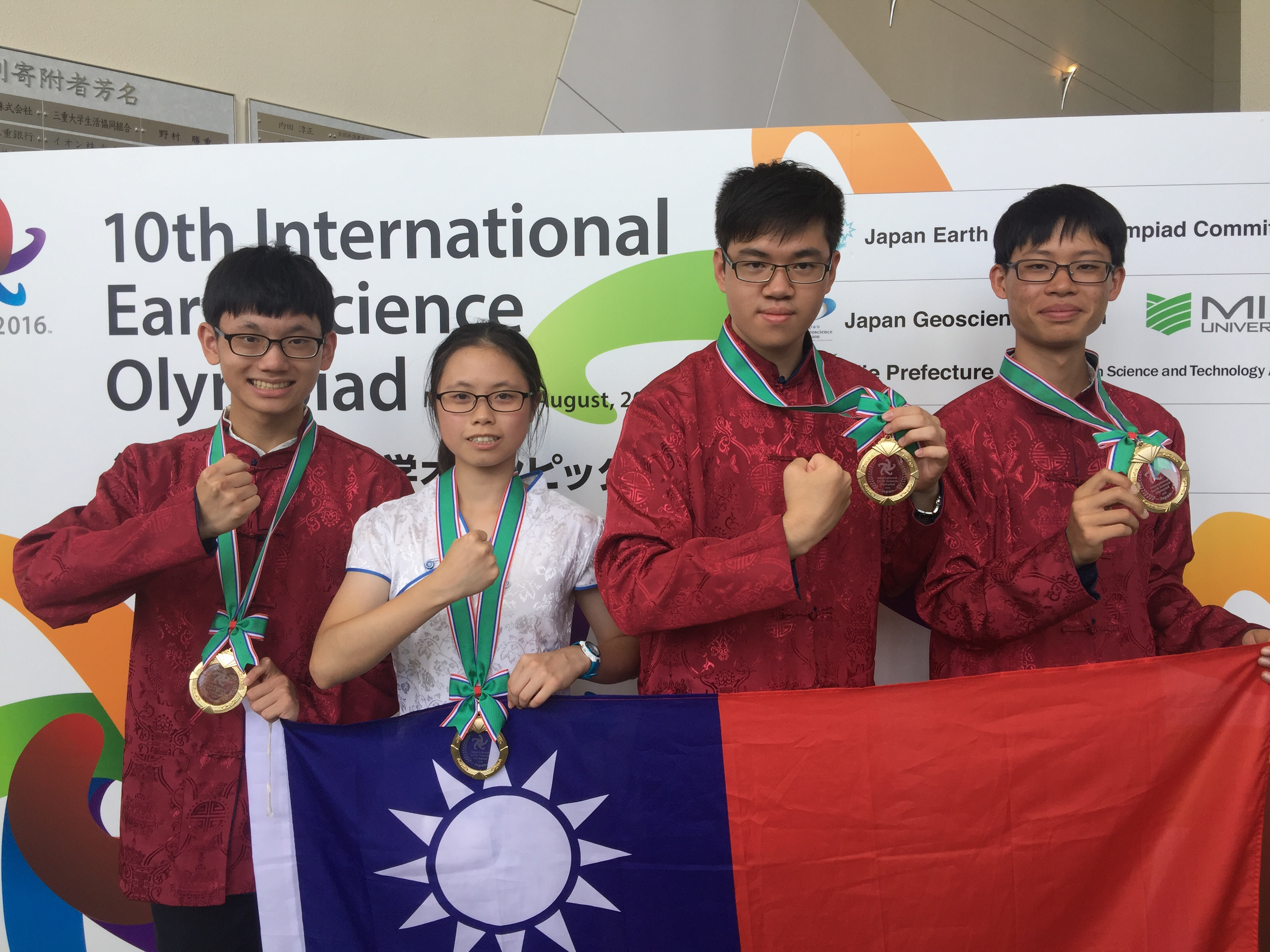 我國參加2016年國際地球科學奧林