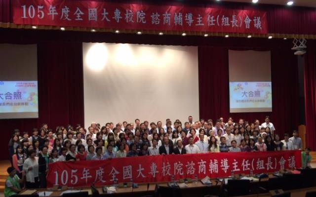 教育部舉辦105年度全國大專校院諮