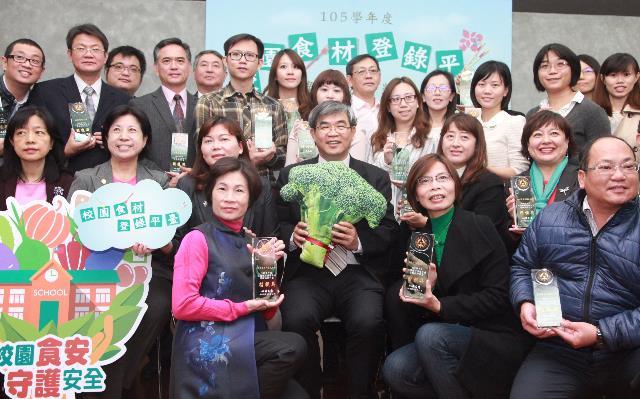 105學年度校園食材登錄平臺登錄獎勵頒獎典禮