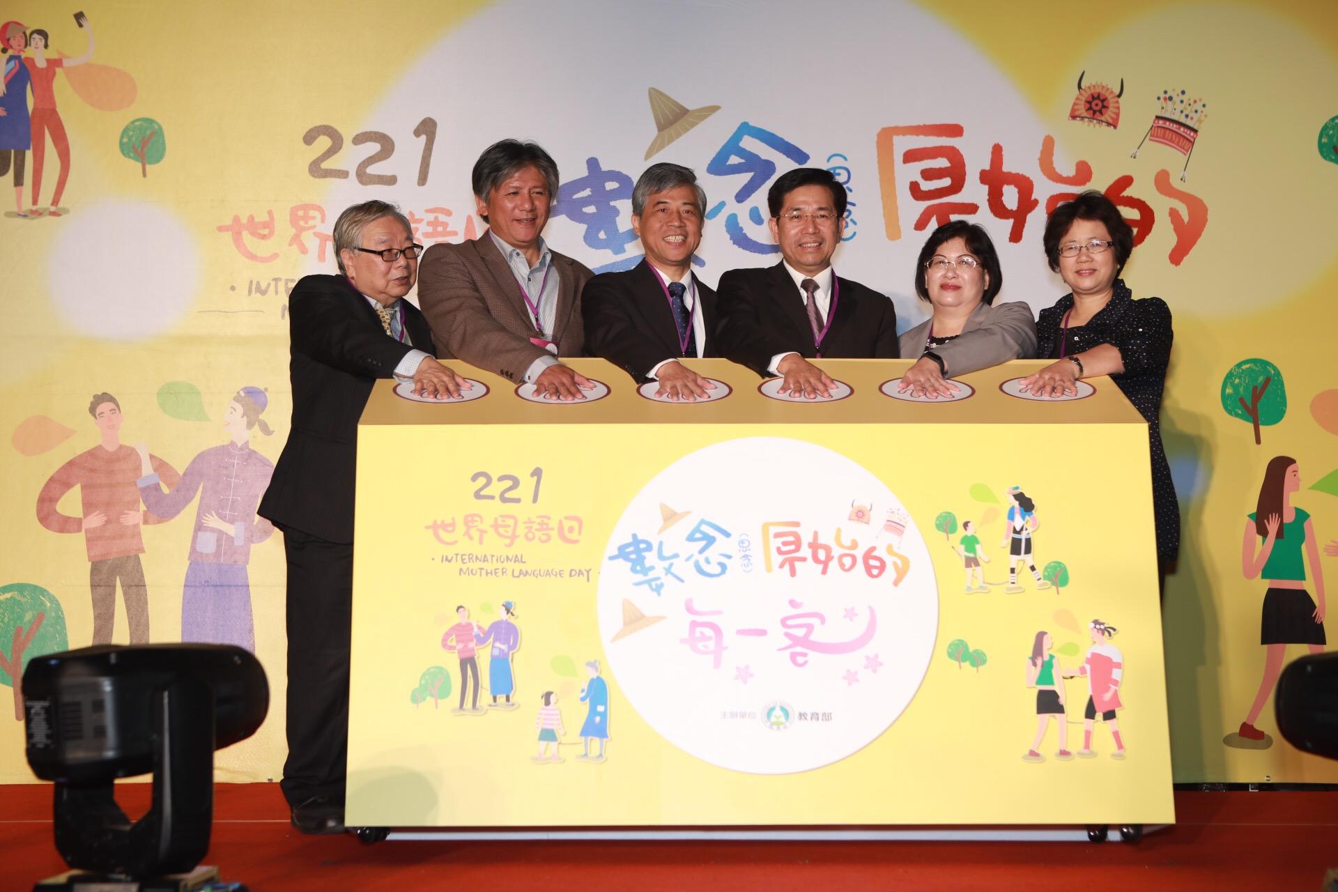 教育部結合221世界母語日成果展示