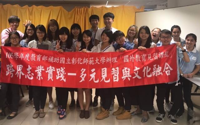 彰師大師資生赴馬來西亞跨界志業實踐