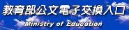 教育部公文電子交換入口