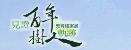 見證百年樹人軌跡--教育檔案展