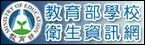 教育部學校衛生資訊網