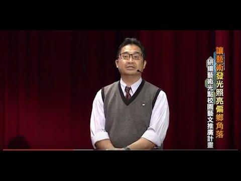 【EDU TALK】讓藝術發光照亮偏鄉角落--研揚文教基金會楊煥晨副執行長