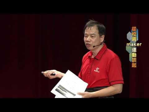 【EDU TALK】從校園maker 運動談起~臺北市立松山高級工農職業學校 蘇恆誠老師