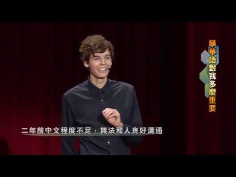 【EDU TALK】學華語對我多麽重要~魏思泰(荷蘭人)