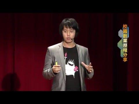 【EDU TALK】校園創業歷程分享~學悅科技趙式隆董事長