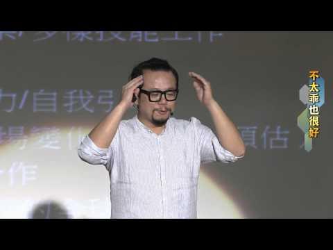 【EDU TALK】不太乖也很好~不太乖教育節策展人蘇仰志先生