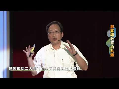 【EDU TALK】創客與教育的共舞~臺灣科學教育館~朱楠賢館長
