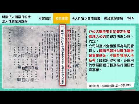 1061012國語日報社法人性質釐清說明