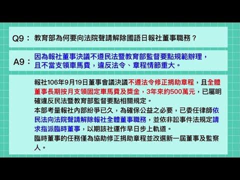 1061012國語日報社法人性質釐清說明Q&A