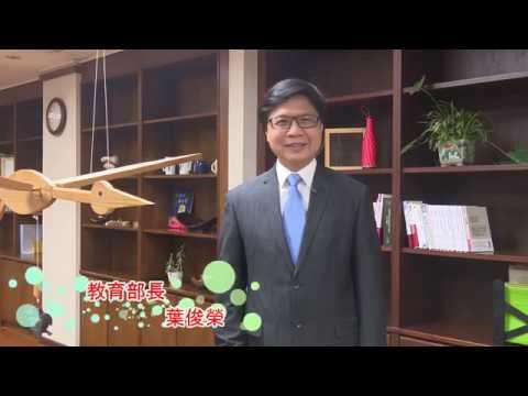 葉俊榮部長祝賀全國老師 107年教師節快樂