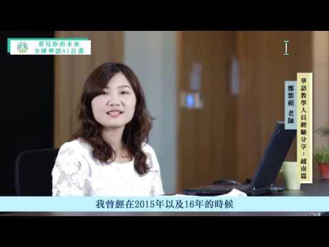 「看見你的未來-全球華語AI 計畫」