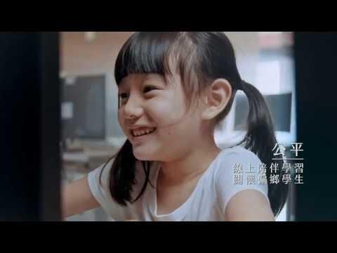 公平、多元、品質、開放 讓孩子成為更好的自己( 中文版 )