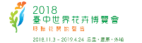 2018臺中世界花卉博覽會
