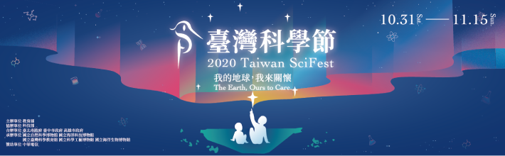 2020第一屆臺灣科學節