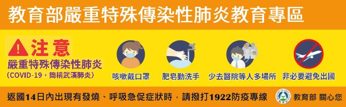 嚴重特殊傳染性肺炎教育專區