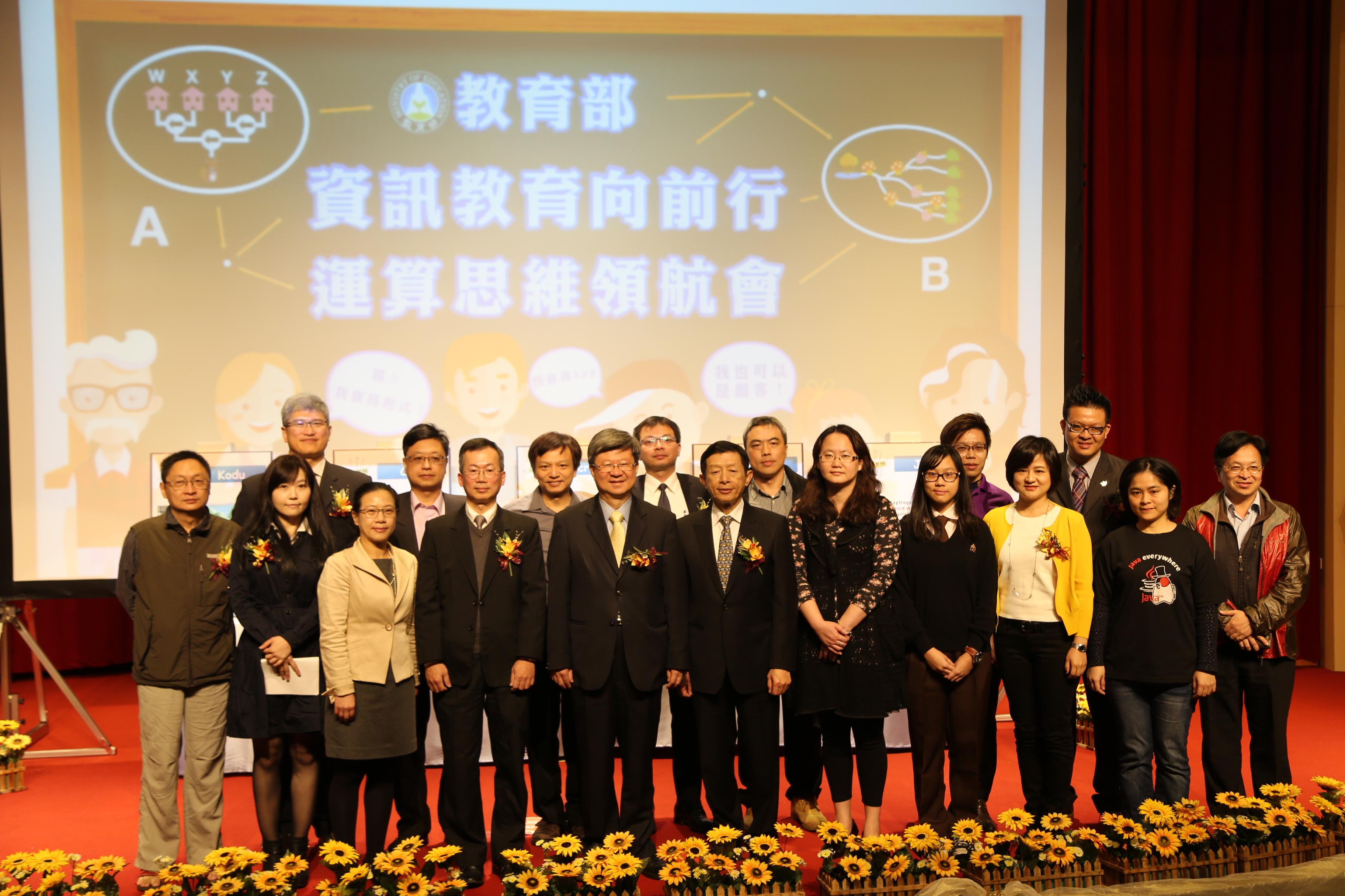 部長與縣市代表、民間單位合照