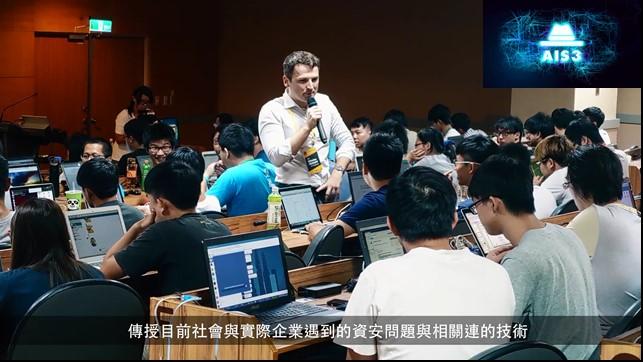 圖1:資料照片AIS3 2016上課實況_大圖