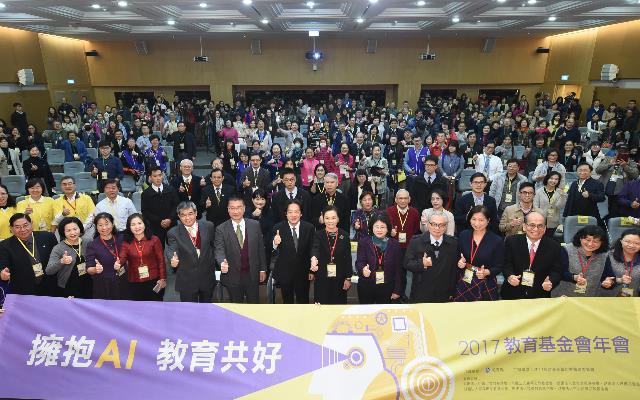 「擁抱AI  教育共好」106年度教育基金會年會_圖片(共2張)