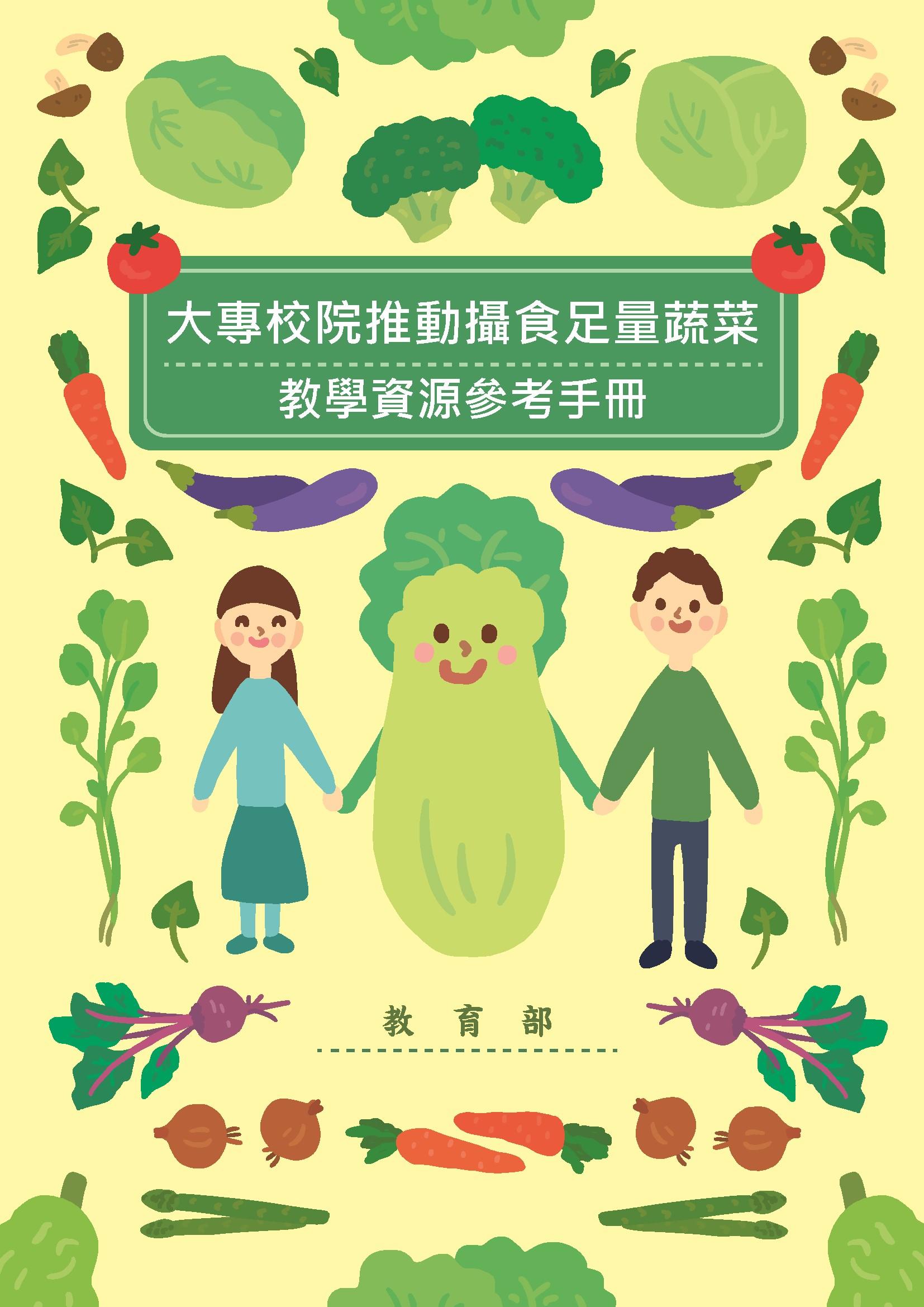 大專校院推動攝食足量蔬菜教學資源參考手冊