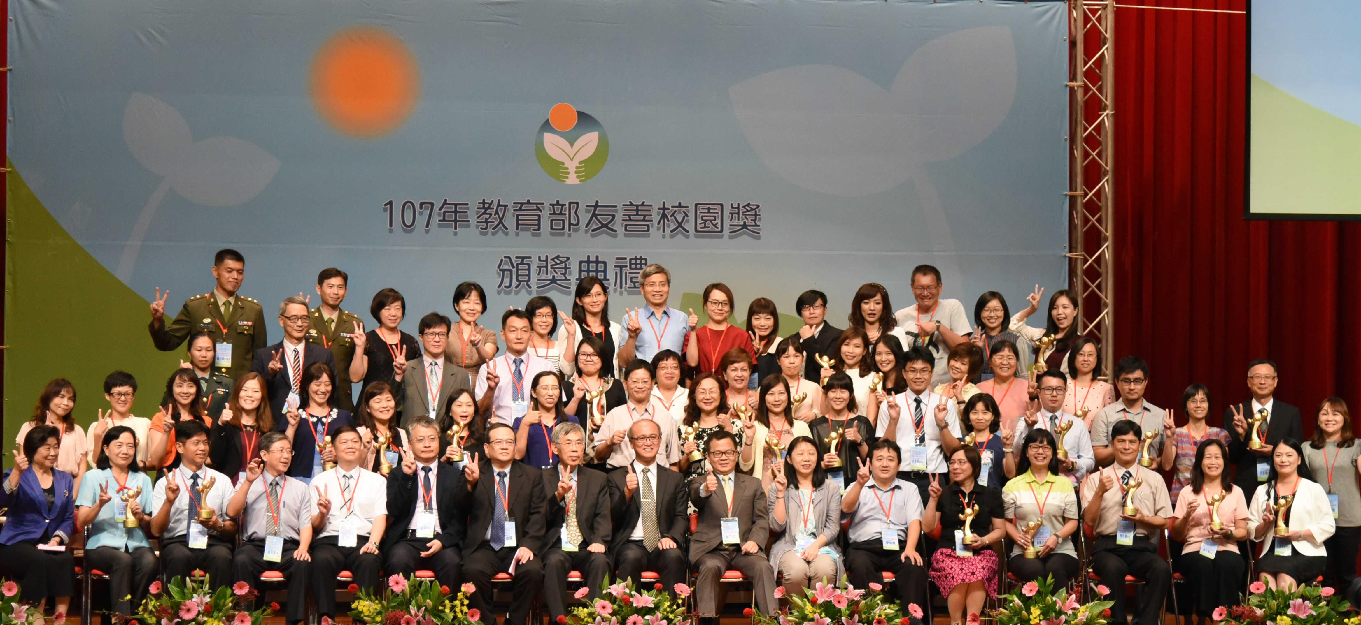 107年教育部度友善校園獎頒獎典禮