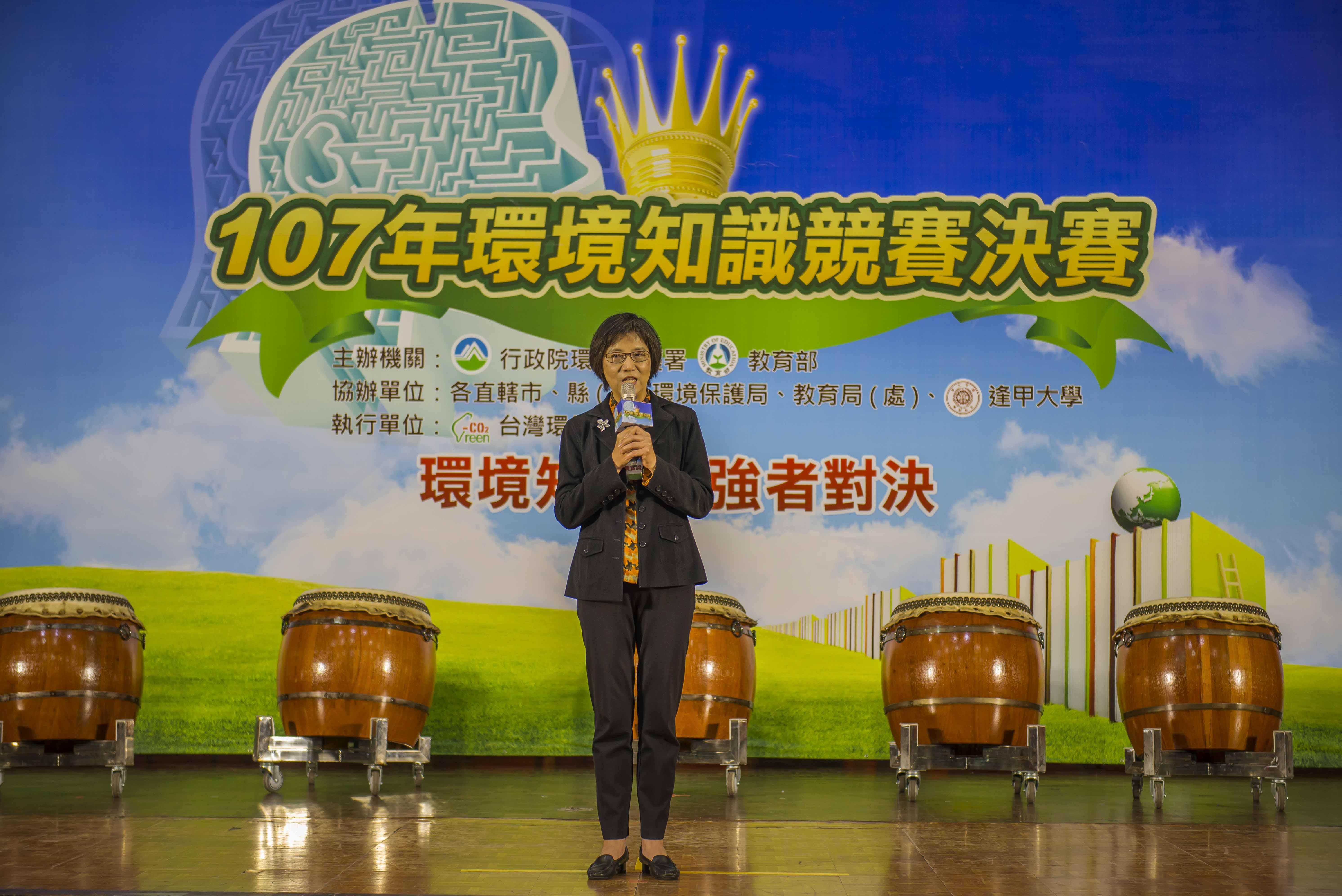 「107年環境知識競賽」決賽440
