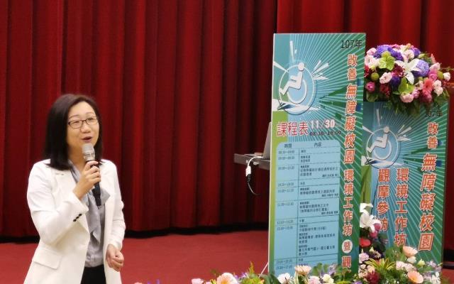 學務特教司黃蘭琇專門委員蒞臨「改善無障礙校園工作坊」致詞