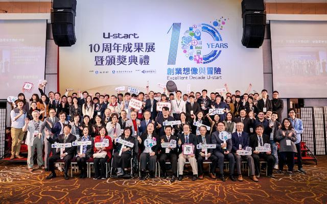 U-start10周年成果展暨107年度績優團隊頒獎典禮大合照_大圖