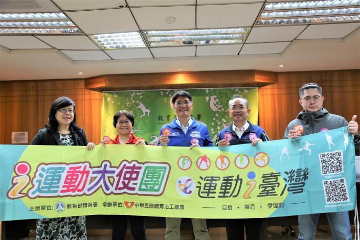 體育署首度辦理運動i臺灣志願服務表
