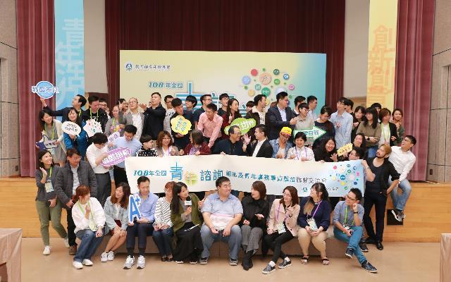 全國青諮委員共創 創新合作模式