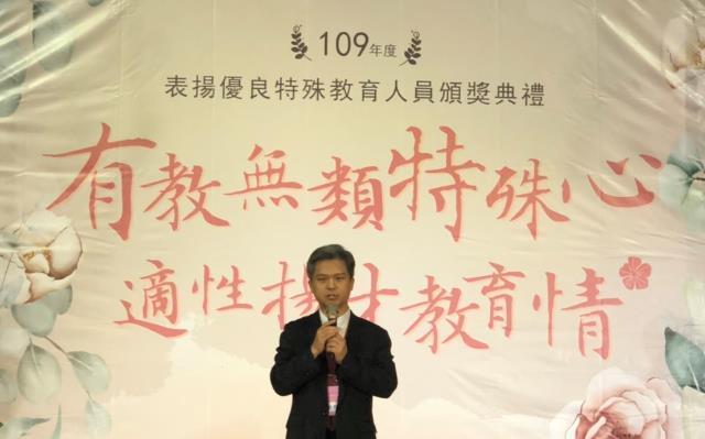 109年優良特教人員表揚 彭署長勉