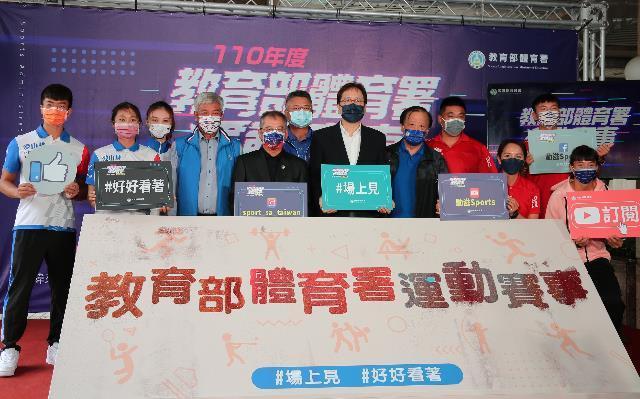 110年度教育部體育署運動賽事開播