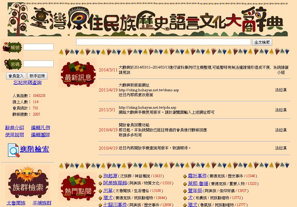 臺灣原住民族歷史語言文化大辭典