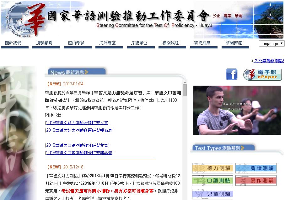 國家華語測驗推動工作委員會