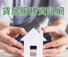 教育部賃居資訊服務網