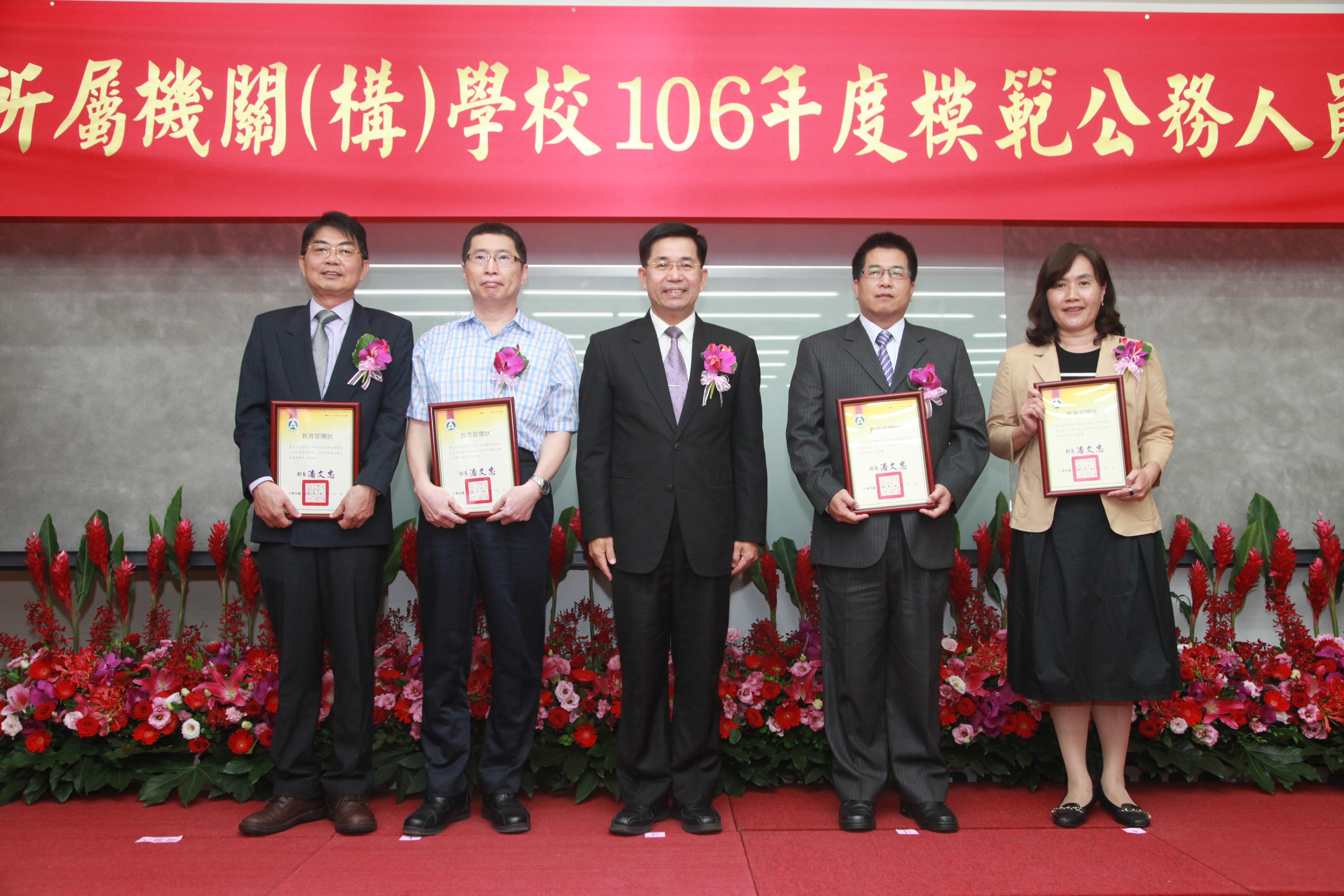 106年5月31日教育部與所屬機關(構)學校106年度模範公務人員頒獎典禮