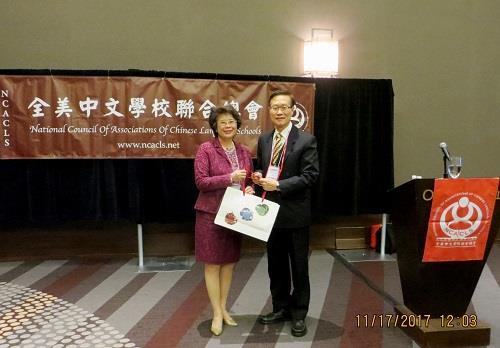 全美中文學校聯合總會行政副總會長程萌生
