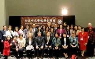 遲組長耀宗(前排右四)與出席全美中文學校聯合總會午餐論壇貴賓合影