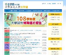 108學年度大學多元入學升學網